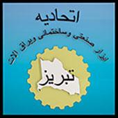 اتحادیه ابزار صنعتی و ساختمانی تبریز